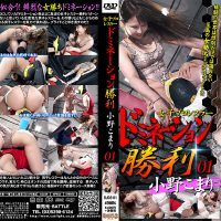 BJDS-01 Women's Professional Wrestler Domination Victory 01 Komari Ono