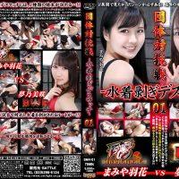 BMH-01 Group Battle - Swimsuit Stripping Death Match 01 Misaki Yumeno, Uka Mamiya