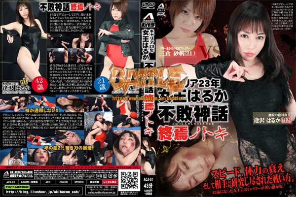 ACA-01 Carrier '23 queen Haruka when the unbeaten myth demise Haruka Aizawa, Saho Mikura