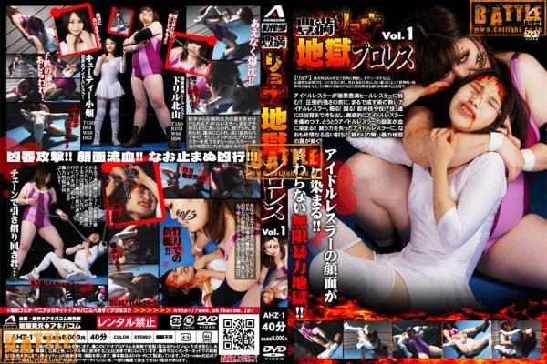 AHZ-1 Homan Ryona Hell Pro-wrestling!! Vol.1 Drill Kitayama, Cutie Obata