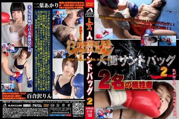 AON-02 Female human sand bag 2 Akari Futaba, Rin Yurisawa