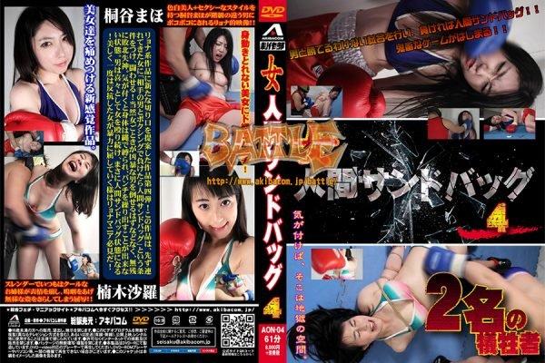 AON-04 Female human sand bag 4 Maho Kiritani, Sara Kusunoki