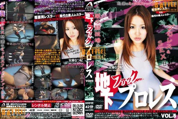 AUGP-05 Underground Fuck Pro-Wrestling Vol.5 Ando Natsuki