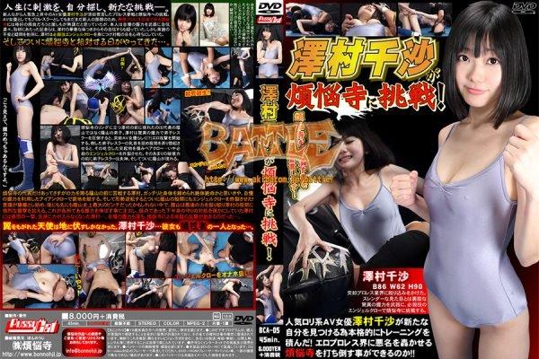 BCA-05 Chisa Sawamura's Challenge against Bonnoji ! Chisa Sawamura