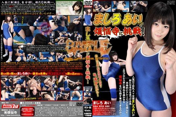 BCA-06 Ai Mashiro's Challenge against Bonnoji !