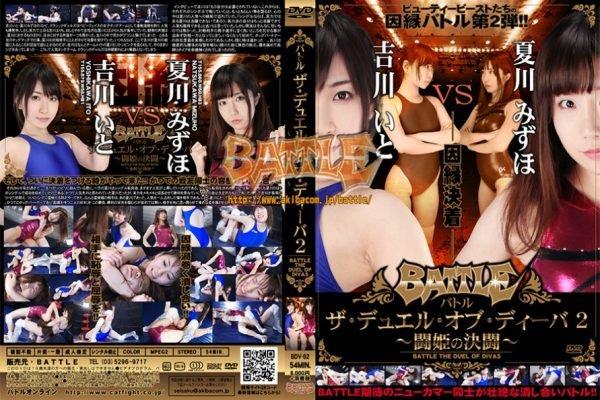 BDV-02 THE DUEL OF DIVAS 2 Mizuho Natsukawa, Ito Yoshikawa