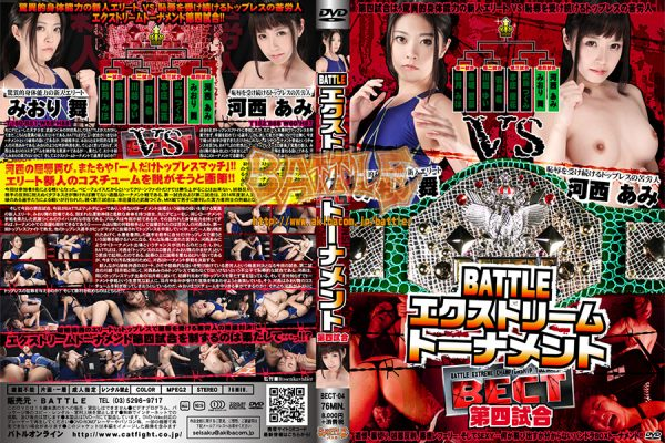 BECT-04 BATTLE Extreme Tournament Fourth game Mai Miori, Ami Kasai