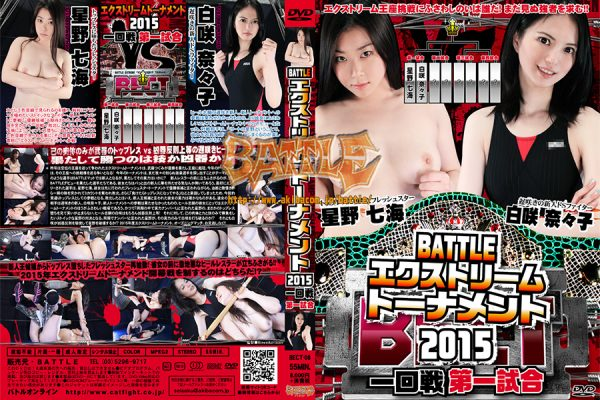 BECT-08 BATTLE Extreme Tournament First round First game Nanami Hoshino, Nanako Shirosaki