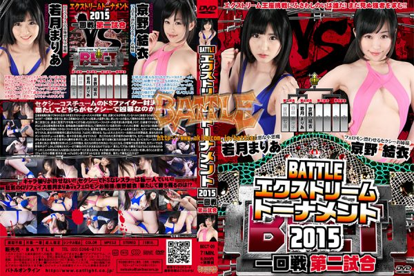 BECT-09 BATTLE Extreme Tournament First round Second game Yui Kyono, Maria Wakatsuki
