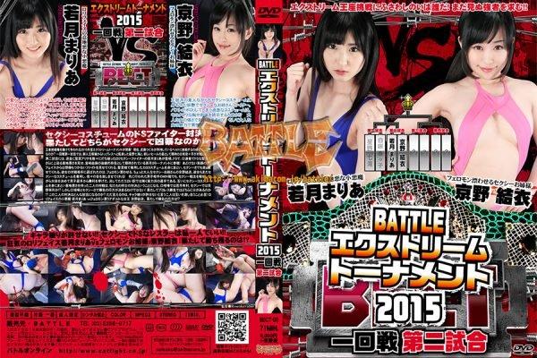 BECT-09 BATTLE Extreme Tournament First round Second game Yui Kyono, Maria Wakatsuki