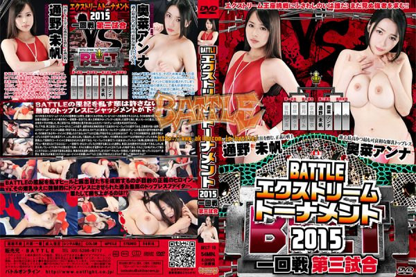 BECT-10 BATTLE Extreme Tournament First round third game Anna Okina, Miho Tohno