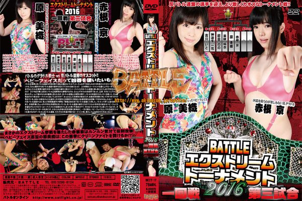 BECT-17 BATTLE Extreme Tournament 2016 First round third game Miyako Akane, Miori Hara