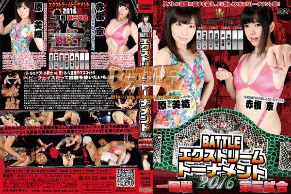 BECT-17 BATTLE Extreme Tournament 2016 First round third game Miyako Akane, Miori Hara
