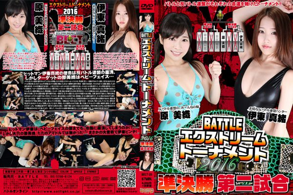 BECT-20 BATTLE Extreme Tournament 2016 Semifinals Second Game Miori Hara, Mao Ito