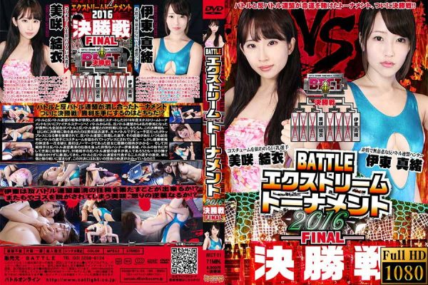 BECT-21 BATTLE Extreme Tournament 2016 Final Battle Yui Misaki, Mao Ito