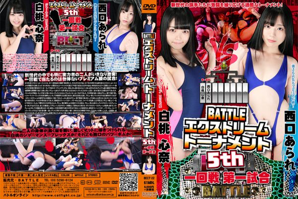 BECT-22 BATTLE Extreme Tournament 5th First Round First Match Arare Nishiguchi, Kokona Hakutou