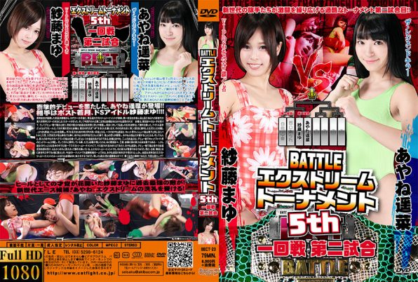 BECT-23 BATTLE Extreme Tournament 5th First round 2nd game Haruna Ayane, Mayu Sato