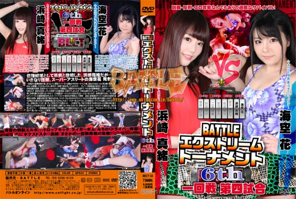 BECT-32 BATTLE Extreme Tournament 6th First round 4th game Mao Hamasaki, Hana Misora