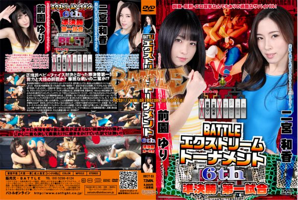 BECT-33 BATTLE Extreme Tournament 6th Semifinal First Game Yuri Maezono, Waka Ninomiya