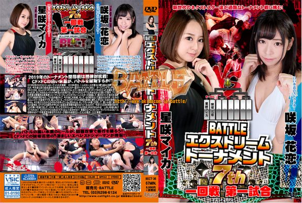 BECT-36 BATTLE Extreme Tournament 7th First Round First Match Karen Sakisaka, Maika Hoshisaki