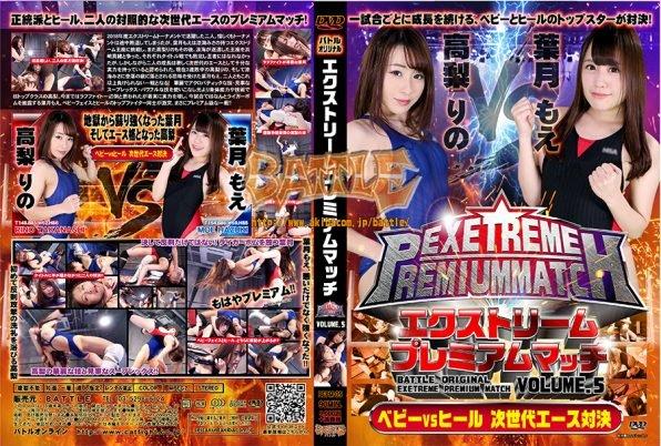 BEPM-05 Extreme Premium Match VOLUME.5 Moe Hazuki, Rino Takanashi