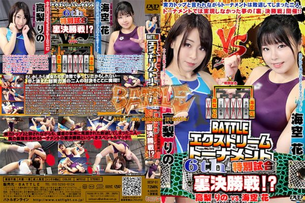 BESP-01 BATTLE Extreme Tournament 6th Special Match, Another Final Game Rino Takanashi, Hana Misora