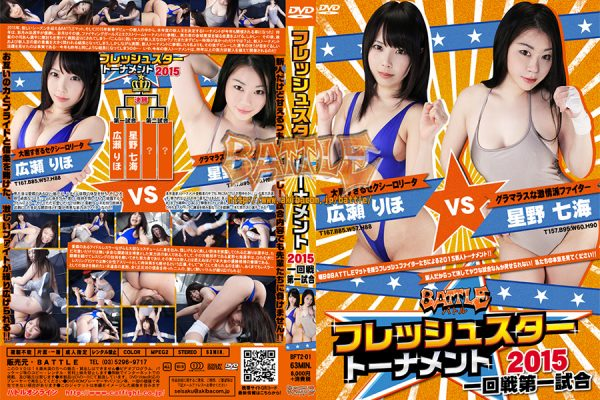 BFT2-01 Fresh star tournament 2015, First round first game Nanami Hoshino, Riho Hirose