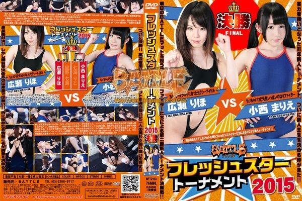 BFT2-03 Fresh star tournament 2015, Final Riho Hirose, Marie Konishi