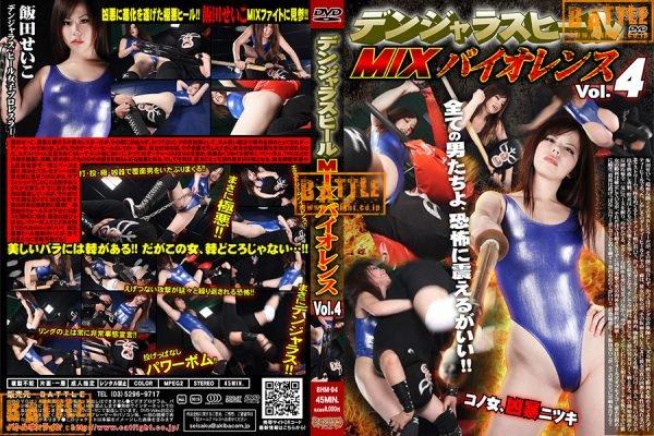 BHM-04 Dangerous heel MIX violence Vol.4 Seiko Iida