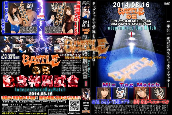 BIPD-01 [DVD ver.]BATTLE DAY Commemoration Independence Day Match Ⅰ Hitomi Aragaki, The Cobra, Eri Makino, Buffalo Mask