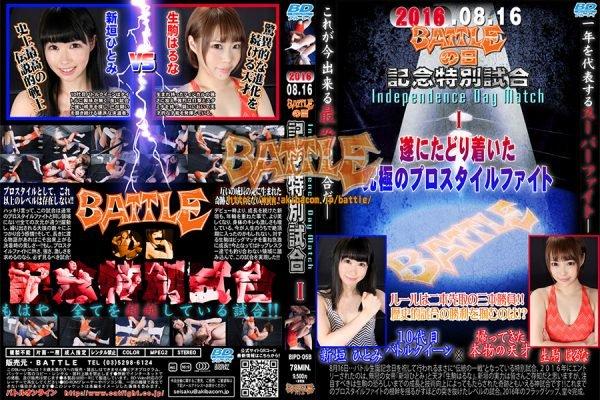 BIPD-05 Commemoration Independence Day Match I Hitomi Aragaki vs. Haruna Ikoma