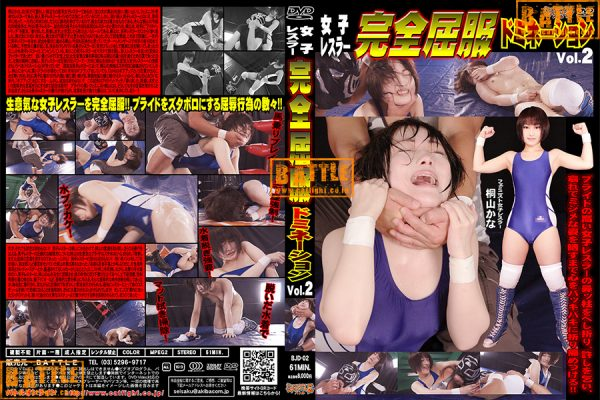 BJD-02 Female wrestler full surrender Domination Vol.2 Kana Kiriyama