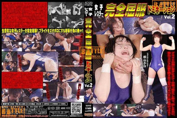 BJD-02 Female wrestler full surrender Domination Vol.2 Kana Kiriyama