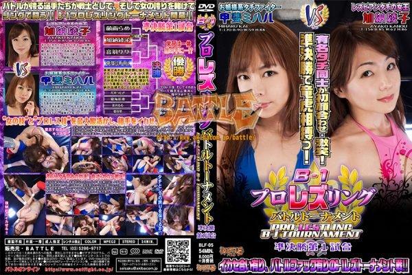 BLF-05 Pro-Lestling B-1 Tournament, Semi-final first game Ayako Kanou, Miharu Kai