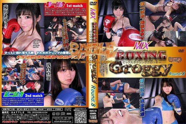 BMBG-08 MIX BOXING Groggy Round.8 Ayuri Sonoda, Marin Asakura