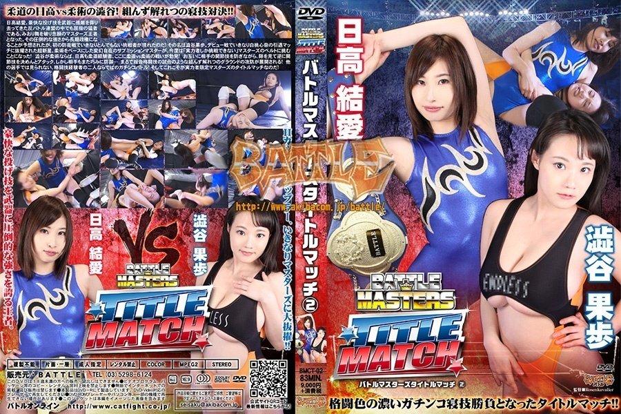 BMCT-02 BATTLE masters title match 2 Yua Hidaka, Kaho Shibuya