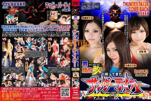 BOT-04 The Return of ThunderTaker RETURN. 4 Sakura Suginami, Mitsuka Koizumi