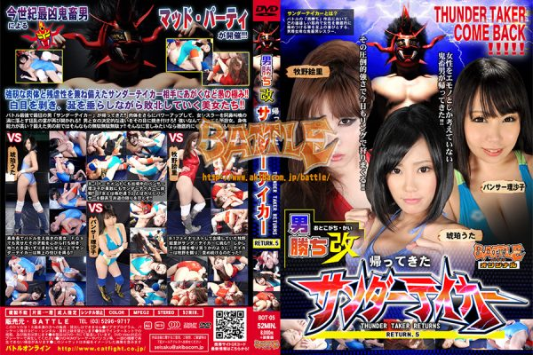 BOT-05 Male-win Kai The Return of ThunderTaker RETURN. 5 Uta Kohaku, Panther Risako, Eri Makino