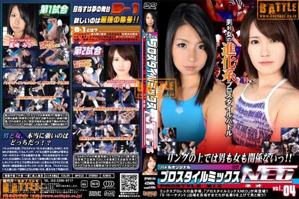 BPMN-04 Pro-style Mix NEO Vol.04 Mika Hoshizaki, Nozomi Nakagawa