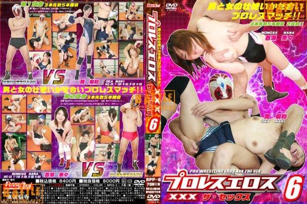 BPP-06 Pro-wrestling Eros XXX - THE SEX 6 Oka Mari, Momose Nana