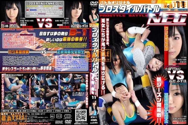 BPSN-11 Pro-Style Battle NEO 11 Mizuho Tanimura, Shiori Kobayashi