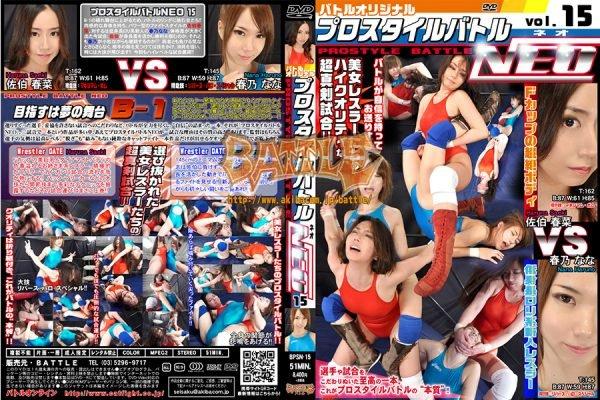 BPSN-15 Pro-Style Battle NEO 15 Haruna Saeki, Nana Haruno