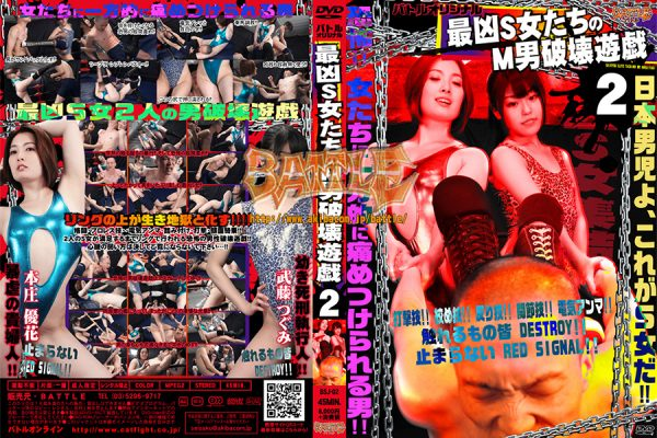 BSJ-02 Masochist man destruction play the most evil sadist women 2 Tsugumi Muto, Yuuka Honjyo