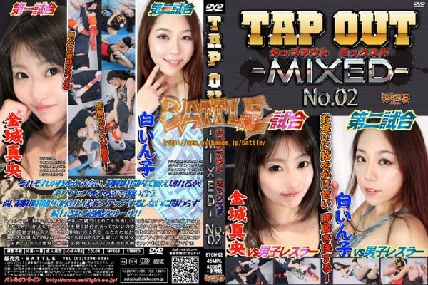 BTOM-02 Tap out -MIXED- No.02 Mao Kaneshiro, Inko Haku