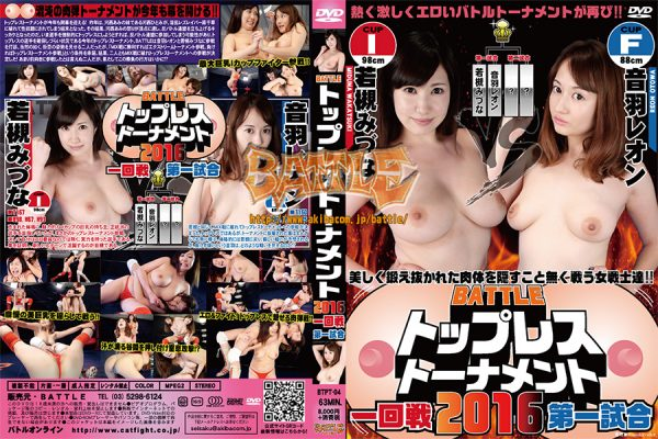 BTPT-04 Battle Topless Tournament 2016, First round first match Mizuna Wakatsuki, Reon Otowa