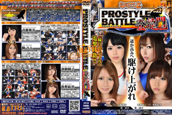 BTR-02 Pro-style BATTLE's Gateway to Success Vol.2 Eri Makino, Ayako Kano, Rin Hitomi, Masami Saito