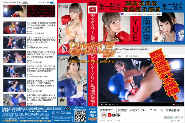 BTUB-01 Closeup fight with Beautiful boxer! YUE & Sena Minami