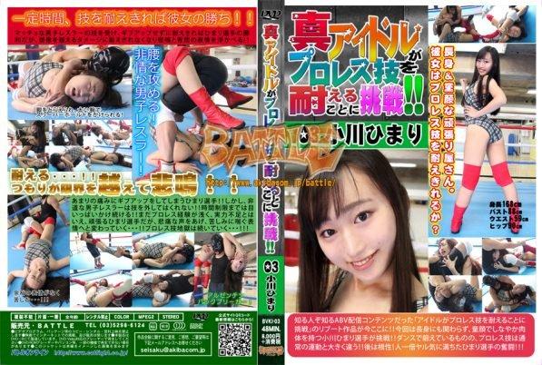 BVKI-03 True idols challenge to endure professional wrestling techniques !! 3 Himari Ogawa