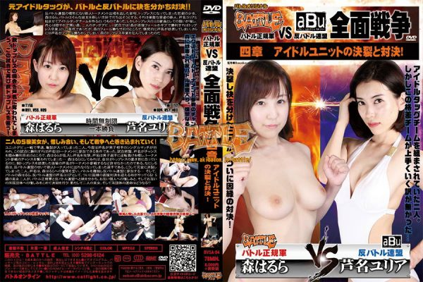 BVSA04 All-out war of Battle regular army VS anti Battle League 4 Harura Mori, Yuria Ashina
