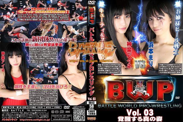 BW-03 BWP - Battle World Pro-wrestling Vol.03 Aine Kagura, Mari Hamamoto